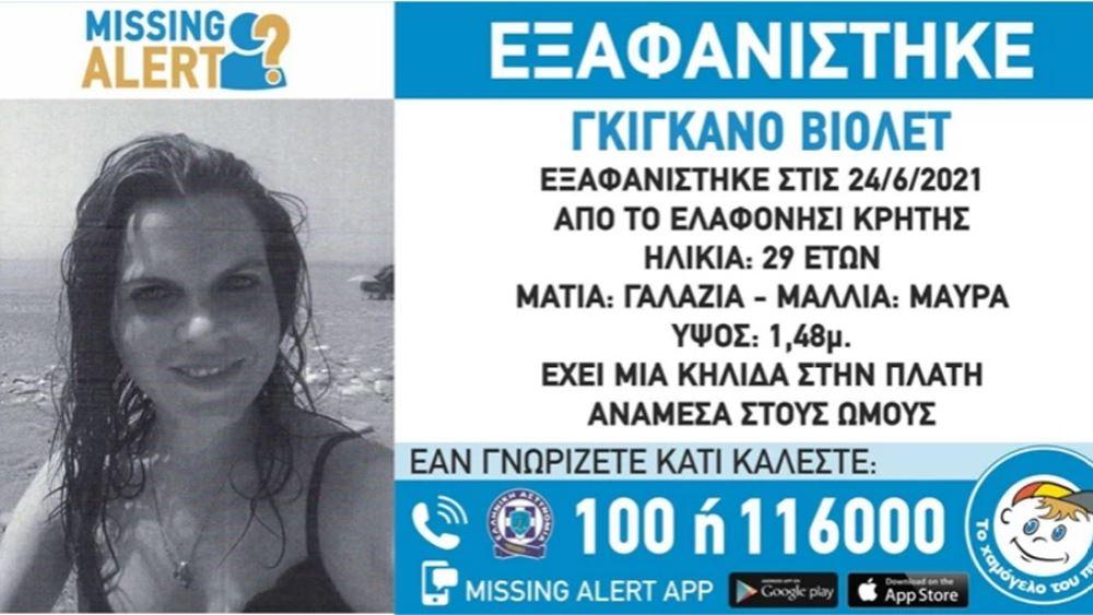 Χανιά: Νεκρή βρέθηκε η 29χρονη γαλλίδα τουρίστρια Βιολέτ Γκιγκανό