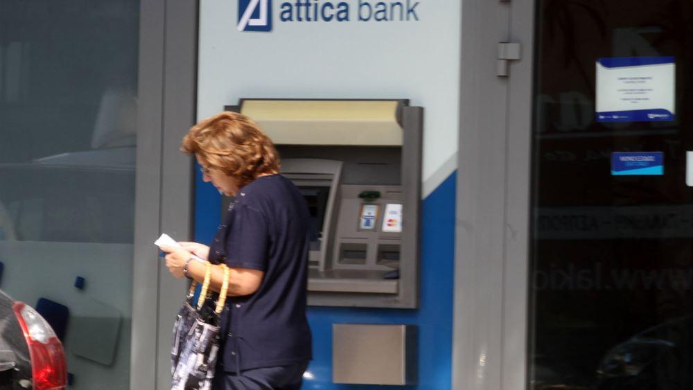 Τον Οκτώβριο η ΑΜΚ και ο νέος επενδυτής της Attica Bank