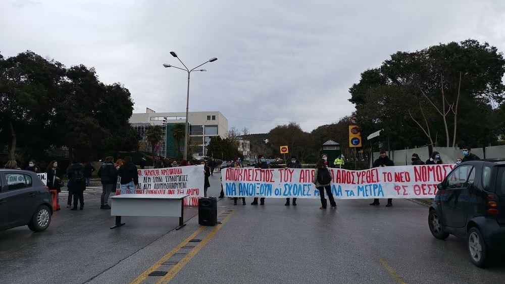 Θεσσαλονίκη: Συμβολικός αποκλεισμός εισόδων στο campus και σε κτίρια του ΑΠΘ από φοιτητές