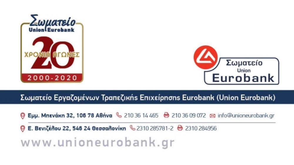 Έπεσαν οι υπογραφές για την ίδρυση του Ταμείου Επαγγελματικής Ασφάλισης του Ομίλου Eurobank