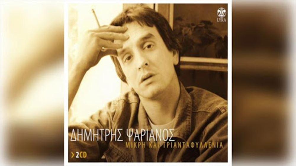 Πέθανε ο τραγουδιστής Δημήτρης Ψαριανός