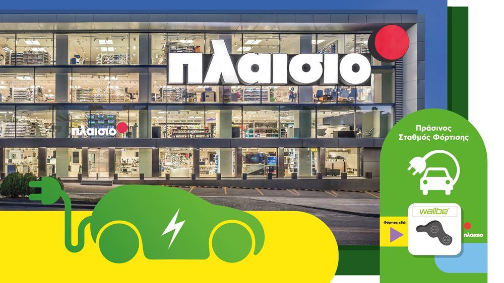 ΠΛΑΙΣΙΟ: Εγκαινιάζει σταθμούς φόρτισης ηλεκτρικών αυτοκινήτων στα καταστήματά της και αποσπά διπλή διάκριση για ενέργειες ΕΚΕ
