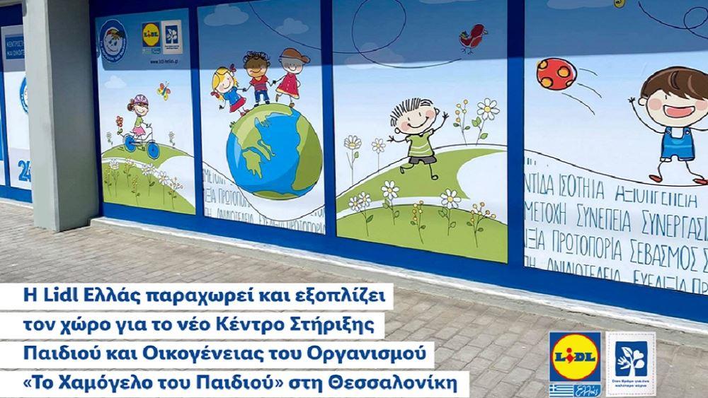 H Lidl Ελλάς παραχωρεί και εξοπλίζει χώρο για το νέο Κέντρο Στήριξης Παιδιού και Οικογένειας του «Χαμόγελου του Παιδιού» στη Θεσσαλονίκη
