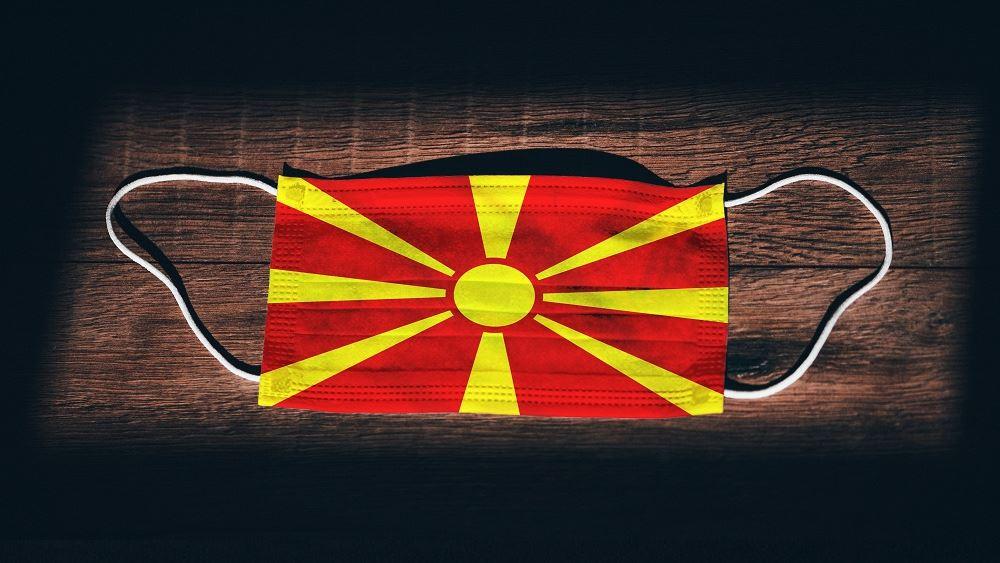 Βόρεια Μακεδονία: 317 νέα κρούσματα κορονοϊού και 4 θάνατοι