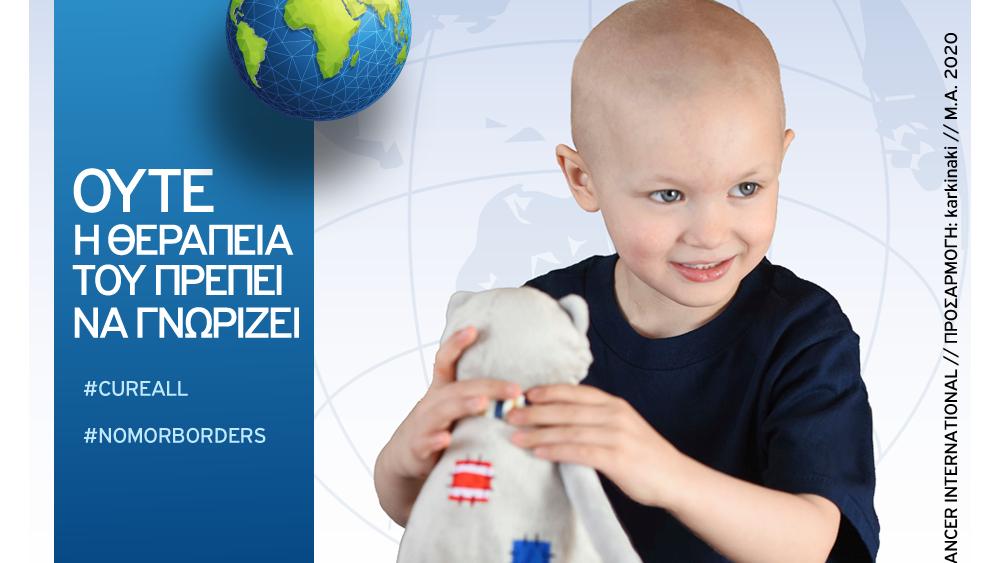 Παγκόσμια Ημέρα για τον Καρκίνο Παιδικής Ηλικίας