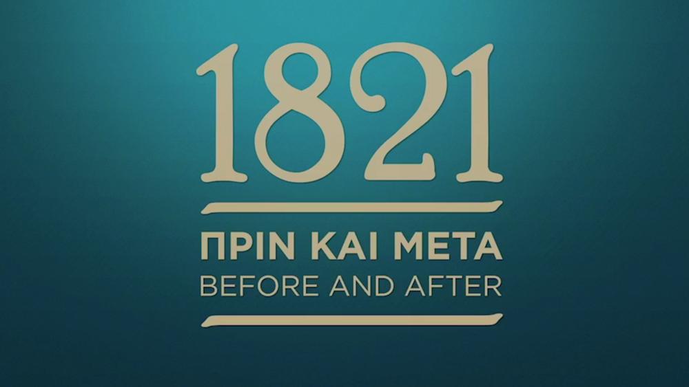Επετειακή έκθεση για το 1821 από Μουσείο Μπενάκη, ΤτΕ, Εθνική Τράπεζα και Alpha Bank