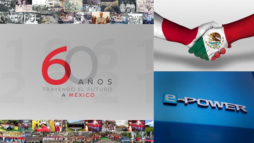 Η Nissan συμπληρώνει 60 χρόνια παρουσίας στο Μεξικό
