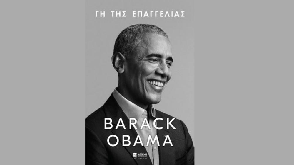 """Πρώτη προδημοσίευση για την Ελλάδα του βιβλίου του Μπαράκ Ομπάμα """"Γη της Επαγγελίας"""""""