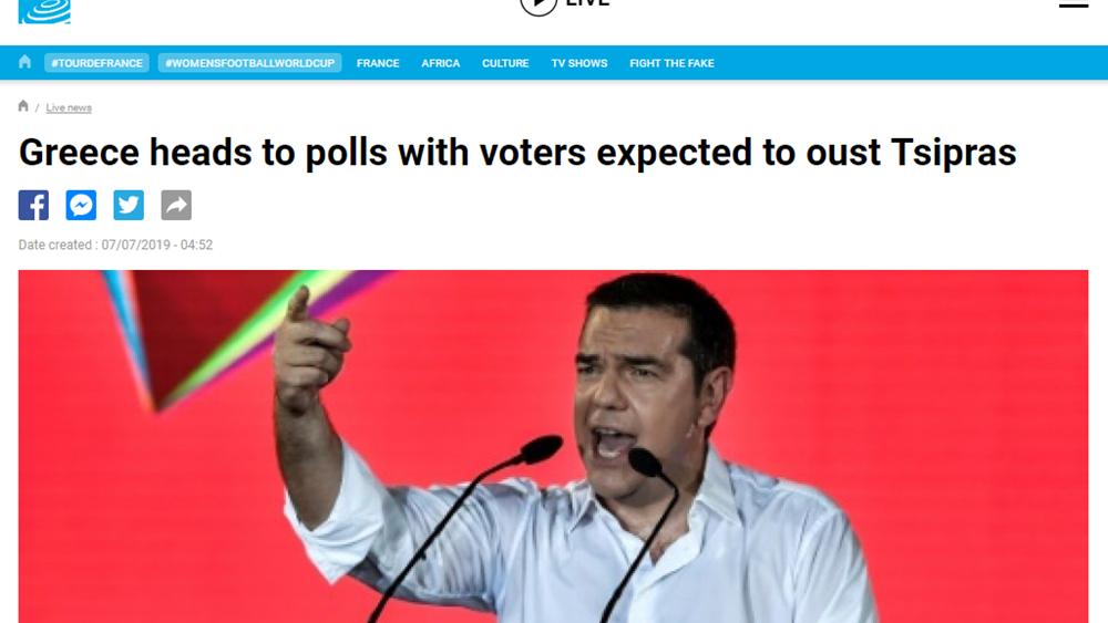 AFP: Δεν πείθονται οι Έλληνες από τις ψεύτικες υποσχέσεις, έτοιμοι να διώξουν τον Τσίπρα
