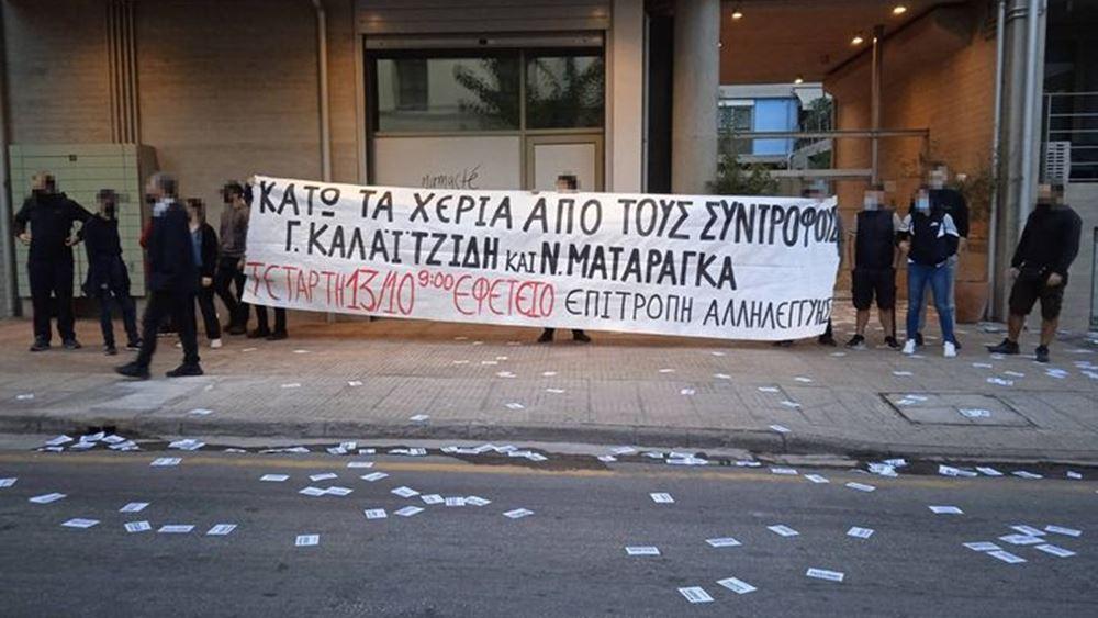 Ρουβίκωνας: Άνοιξαν πανό και πέταξαν τρικάκια εξω από το σπίτι της Κ. Σακελλαροπούλου - 15 προσαγωγές