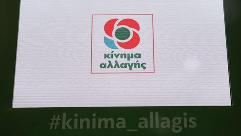 Απείχαν Παπανδρέου-Καστανίδης από την ψηφοφορία - Συνεδριάζει εκτάκτως η ΚΟ του ΚΙΝΑΛ
