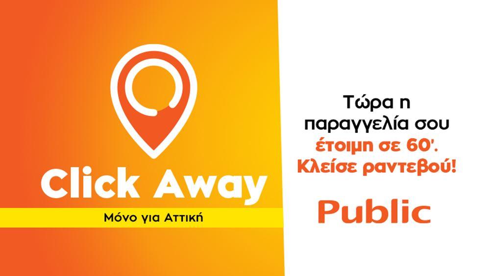 Public: Οι παραγγελίες είναι έτοιμες σε 60' για παραλαβή με click away εντός Αττικής