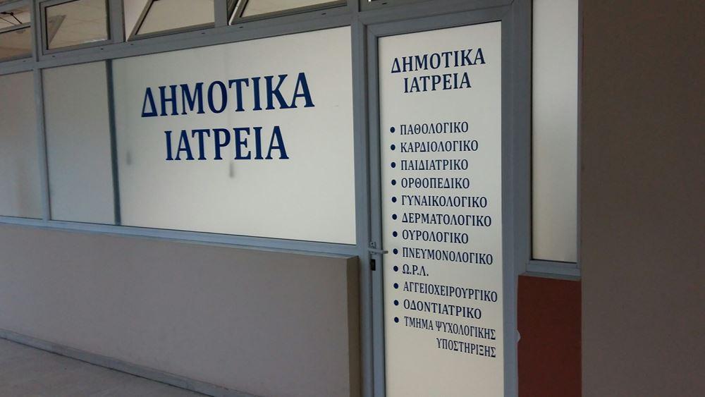 Αναβαθμίστηκαν σε προσωπικό και υποδομές τα Δημοτικά Ιατρεία της Αθήνας