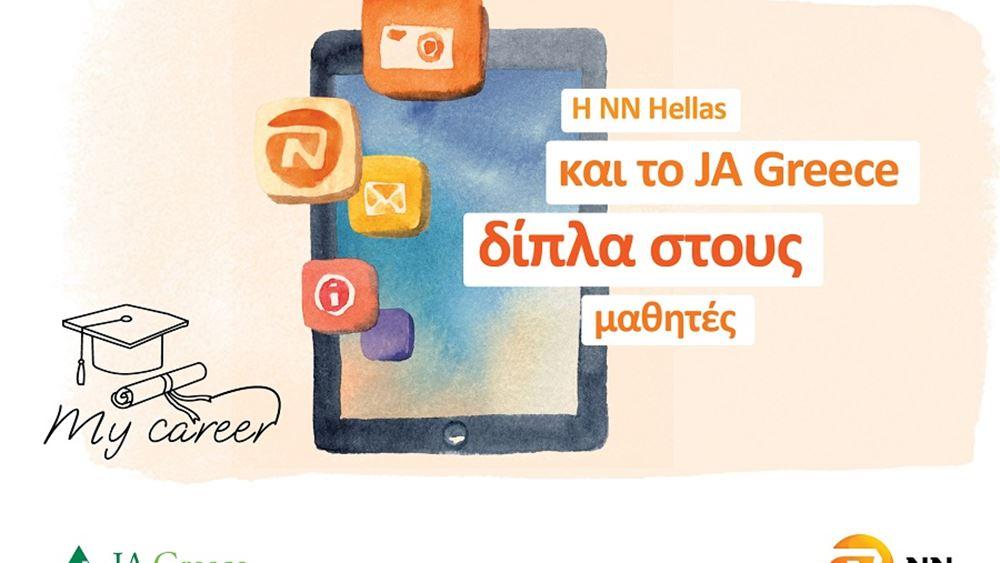 Η ΝΝ Hellas και το Junior Achievement Greece δίπλα στους μαθητές