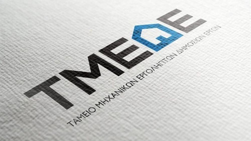 TMEΔΕ :Ανακοινώθηκε η 2η έκθεση οικονομικών καταστάσεων