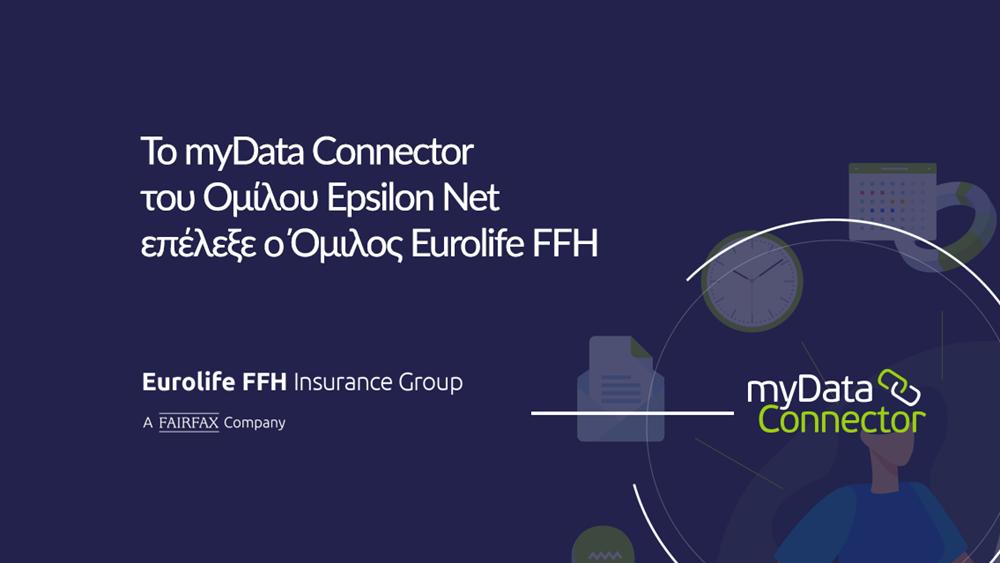 Το myData Connector του ομίλου Epsilon Netεπέλεξε o όμιλος Eurolife FFH