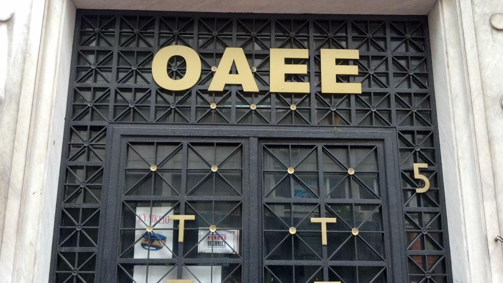 """""""Ρολά'' στον τέως ΟΑΕΕ λόγω ελλείψεως προσωπικού"""