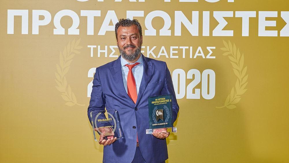 """Στους """"Χρυσούς Πρωταγωνιστές της Δεκαετίας 2010-2020"""" η COSMOS ALUMINIUM"""