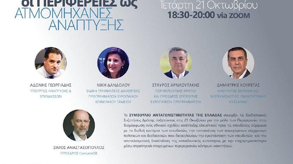 Στις 21 Οκτωβρίου η 8η Διαδικτυακή Συζήτηση Δράσης