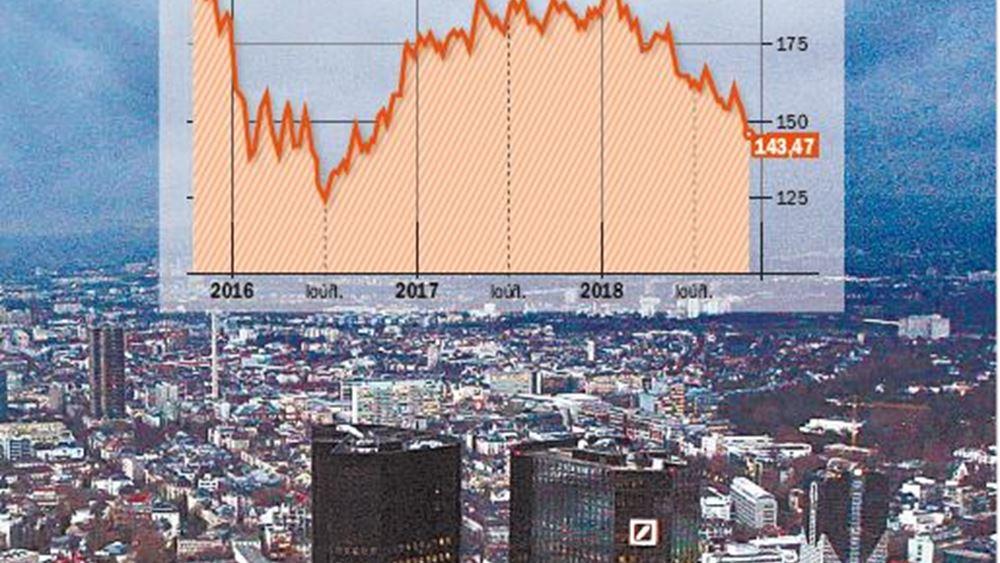 """""""Μαύρο έτος"""" για τις ευρωπαϊκές τράπεζες το 2018"""