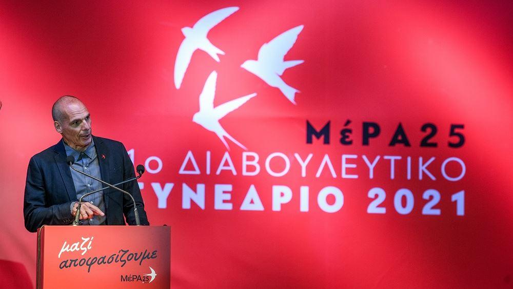 Συνέδριο ΜέΡΑ25: Το «ηθικό προβάδισμα», η πολιτική συνεργασιών, η ΕΕ και το μέλλον του κόμματός του
