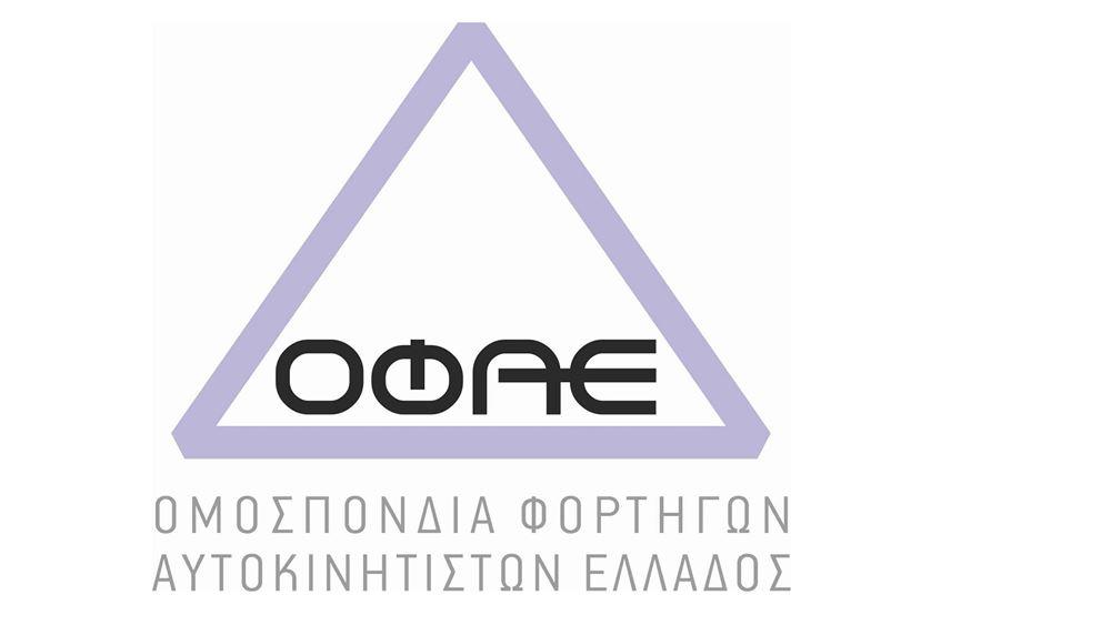 Νέα σύνθεση του Διοικητικού Συμβουλίου της ΟΦΑΕ
