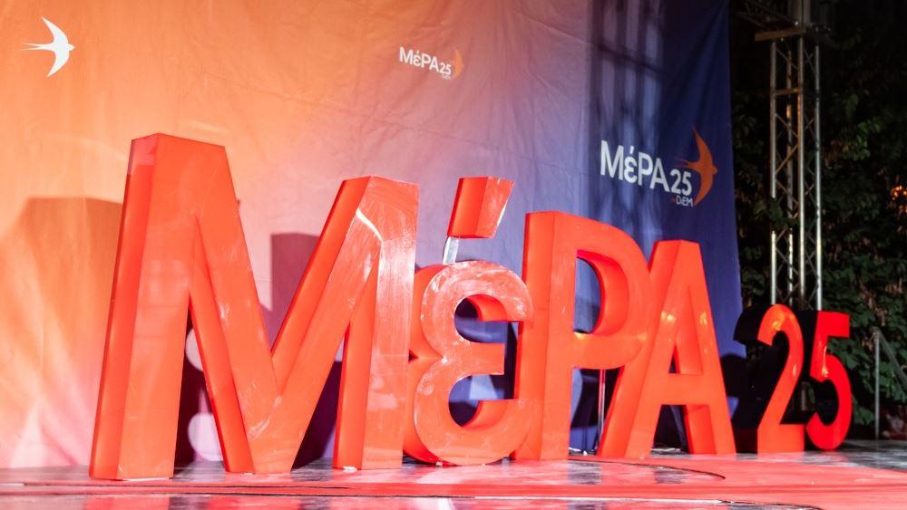 Το ΜέΡΑ25 ζητά την απόσυρση του νομοσχεδίου για τις δημόσιες συναθροίσεις
