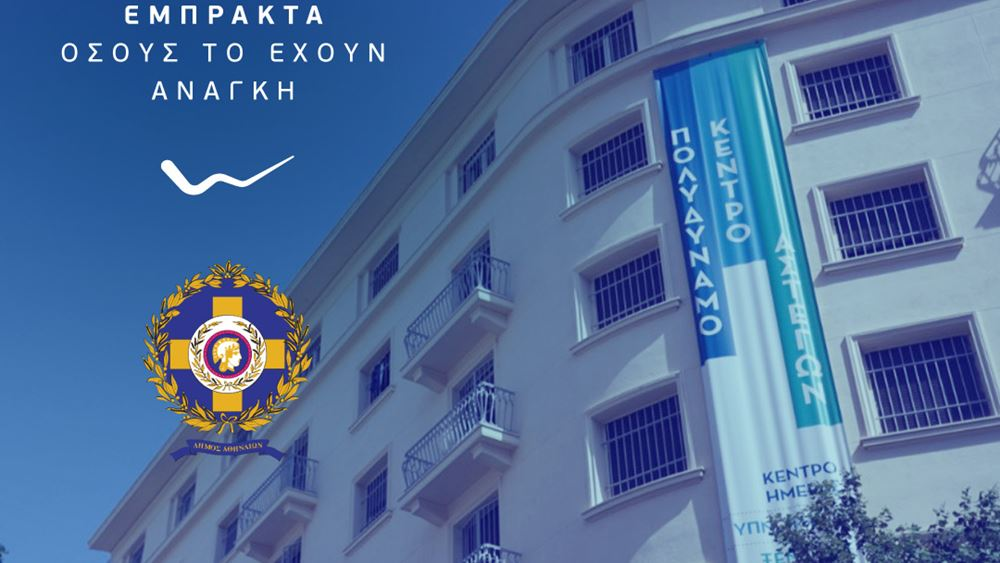 Η WIND στηρίζει το Κέντρο Υποδοχής και Αλληλεγγύης του Δήμου Αθηναίων