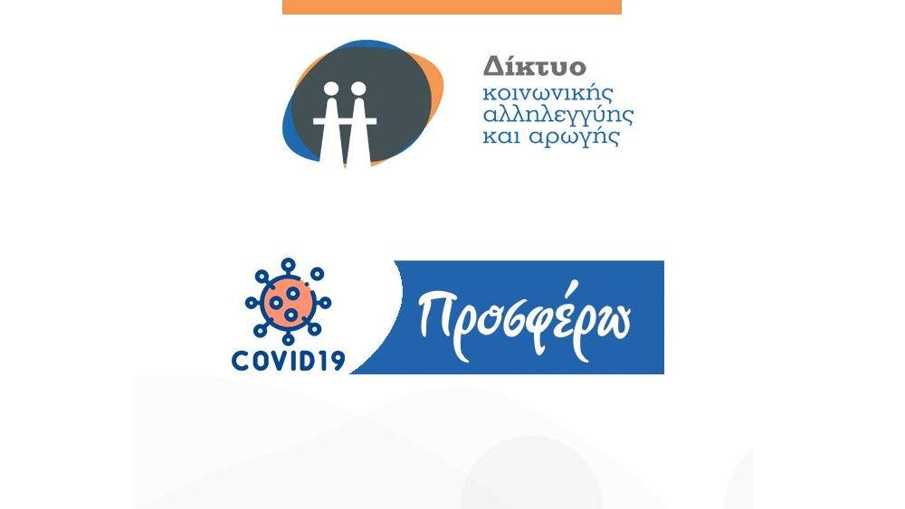 """Δωρεά από τα μέλη του """"Δικτύου"""" για την έκτακτη ενίσχυση του ΕΣΥ στη μάχη απέναντι στον κορονοϊό"""