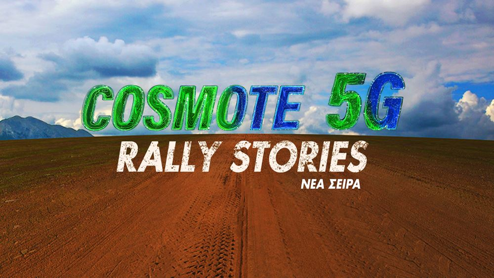 COSMOTE 5G Rally Stories: η νέα πρωτότυπη YouTube σειρά για το Ράλλυ Ακρόπολις