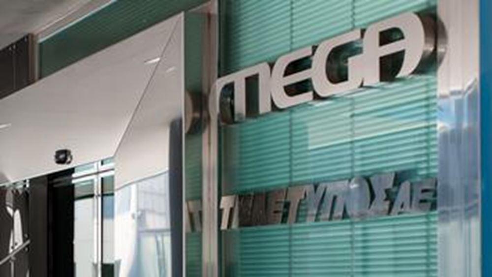 Σε καθεστώς ειδικής διαχείρισης το Mega