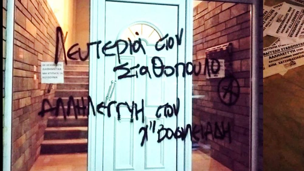 Θεσσαλονίκη: Αναρχικοί βανδάλισαν την είσοδο οικίας εισαγγελέα