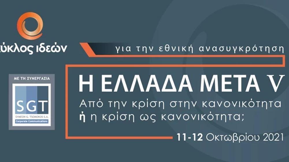 """Κύκλος Ιδεών: Με επιτυχία ολοκληρώθηκε χτες η πρώτη ημέρα του συνεδρίου """"Η Ελλάδα Μετά V"""""""