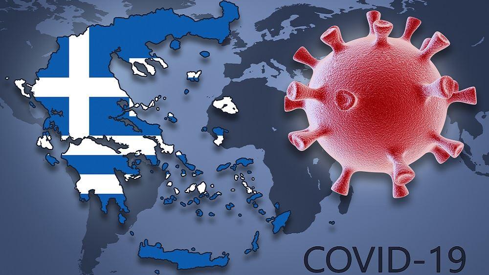 Κορονοϊός - Ελλάδα 09.02.2021