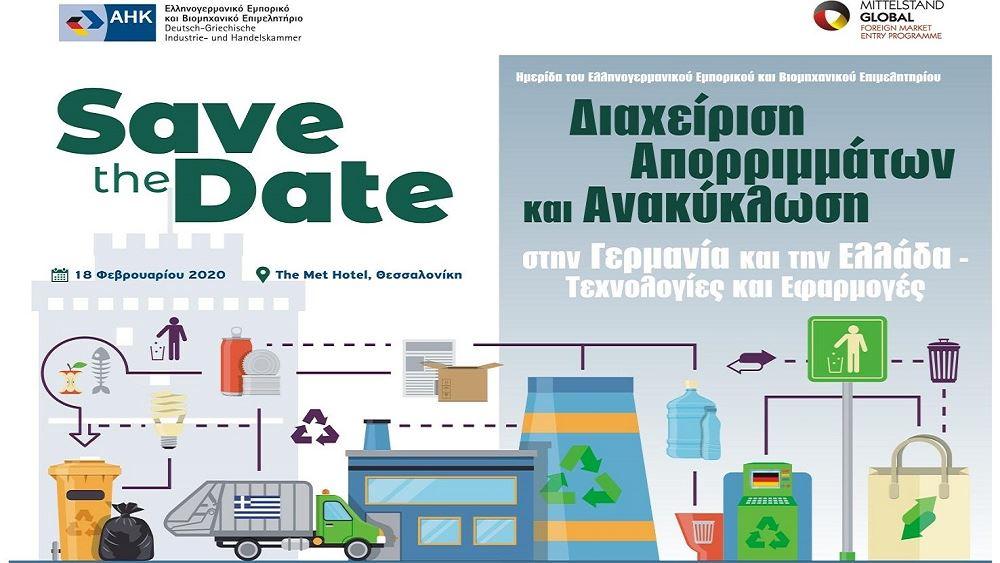 Επίσκεψη στη Θεσσαλονίκη 11 γερμανικών επιχειρήσεων από τους κλάδους Διαχείρισης Απορριμμάτων και Ανακύκλωσης