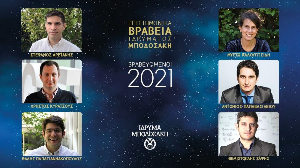 Βραβεία σε έξι Έλληνες επιστήμονες από το Ίδρυμα Μποδοσάκη