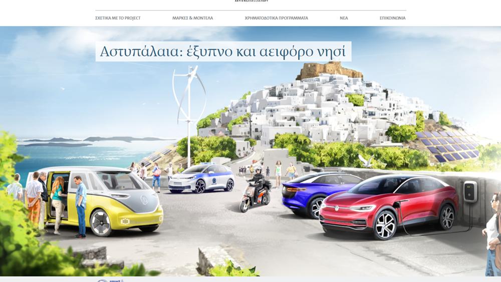 Το Volkswagen Group και η Kosmocar ξεκινούν την πώληση επιδοτούμενων ΕV στην Αστυπάλαια