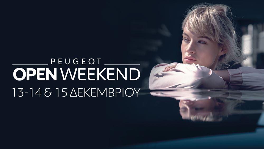 Open Weekend απο την Peugeot