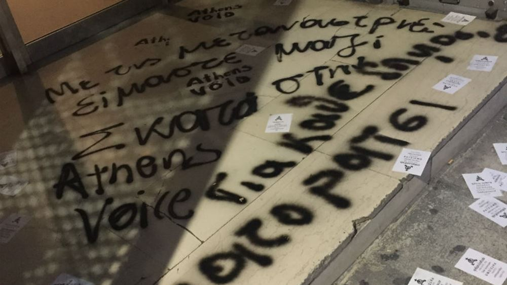 Βανδάλισαν την είσοδο των γραφείων της Athens Voice
