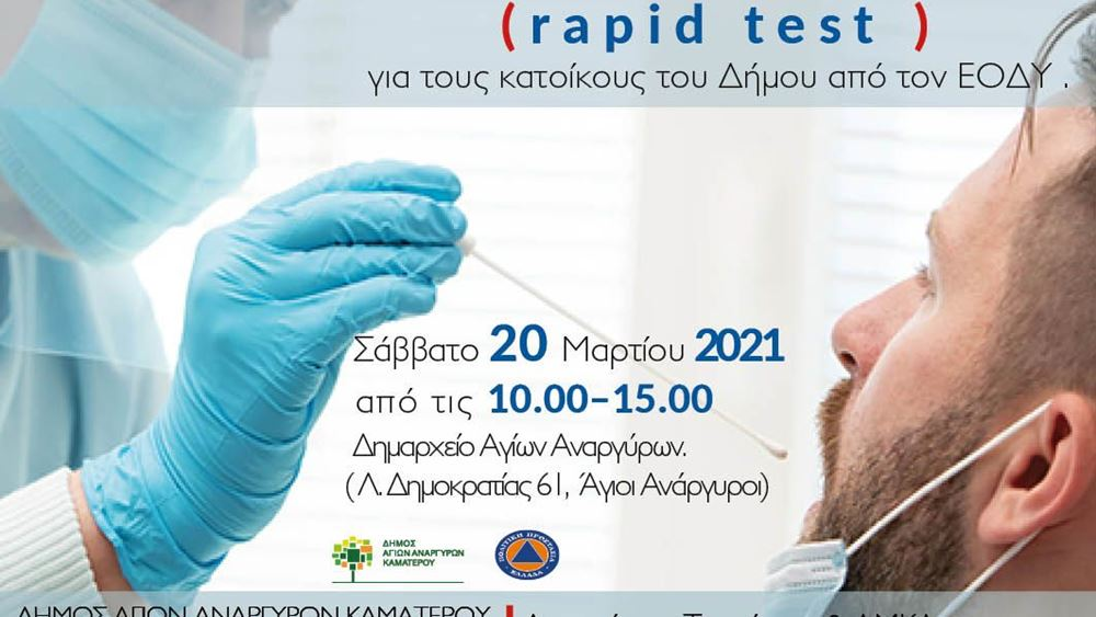 Δήμος Αγίων Αναργύρων-Καματερού: Δωρεάν rapid test το Σάββατο
