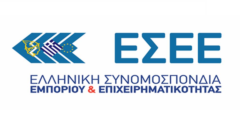 """ΕΣΕΕ: Απαραίτητη η παράταση της προθεσμίας υποβολής αιτήσεων στο """"e-λιανικό"""""""