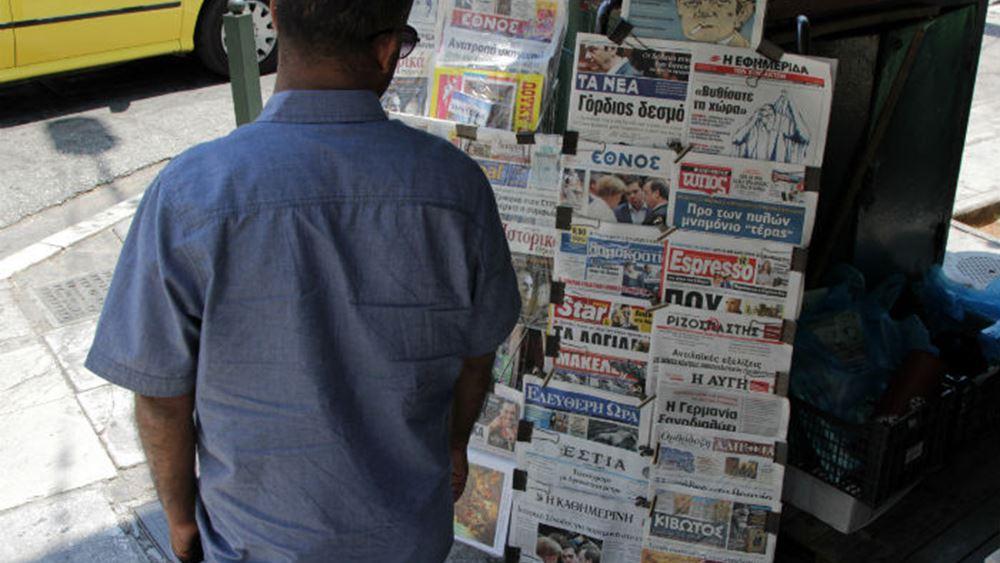 ΕΛΣΤΑΤ: Μειώθηκαν οι πωλήσεις των εφημερίδων κατά 13,7% το 2019