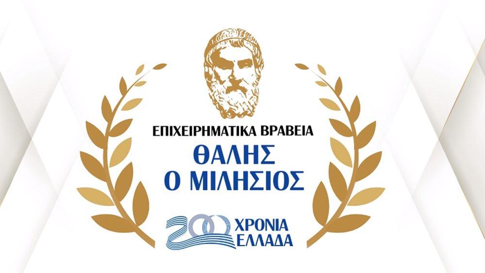 """Στις 10.09 η εκδήλωση απονομής των 3ων Επιχειρηματικών Βραβείων """"Θαλής ο Μιλήσιος - 200 χρόνια Ελλάδα"""""""