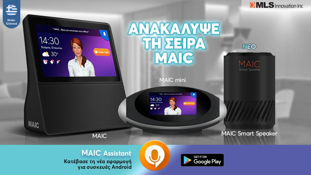 Ανακαλύψτε τη σειρά MAIC – Το νέο smart ηχείο