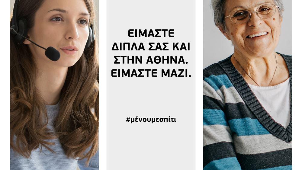 """Από σήμερα και στην Αθήνα η πρωτοβουλία της WIND """"ΜΕΙΝΕΤΕ ΣΠΙΤΙ - Θα σας φέρουμε εμείς τα ψώνια"""""""