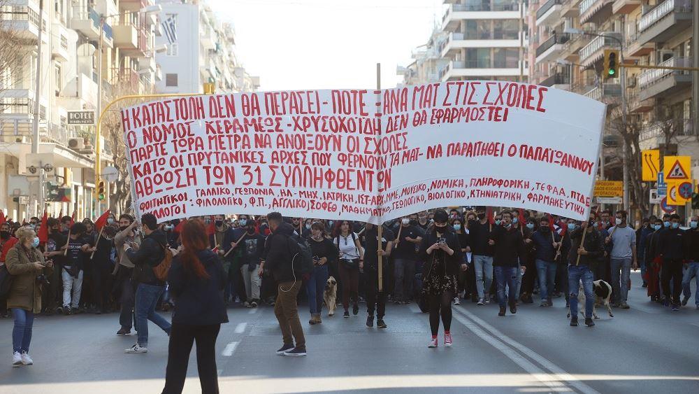 Πορεία φοιτητών στη Θεσσαλονίκη ενάντια στον νέο νόμο για τα ΑΕΙ