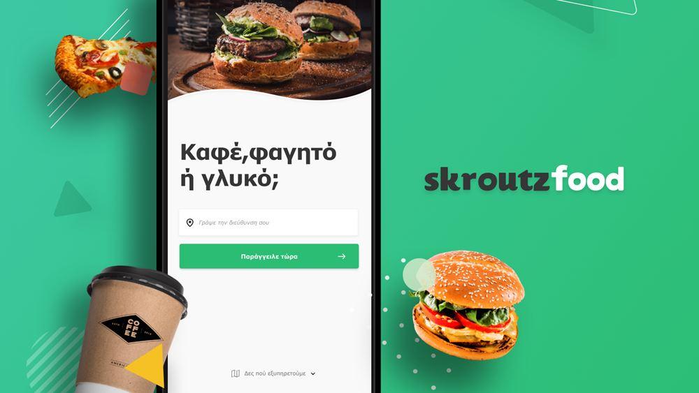 Το Skroutz Food μετακομίζει στο BOX