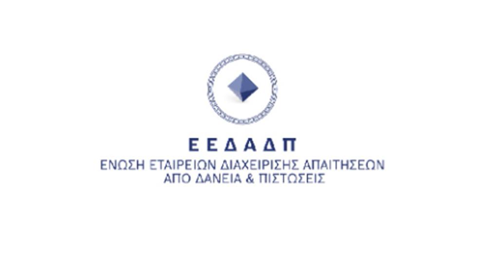 ΕΕΔΑΔΠ: Διαχειρίζονται δάνεια 100 δισ. ευρώ όλων των κατηγοριών
