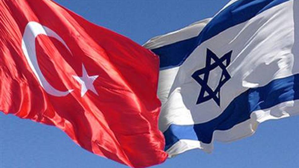 Τουρκία-Ισραήλ: Έχει ξεκινήσει διαδικασία αποκατάστασης των σχέσεων μεταξύ των δύο χωρών