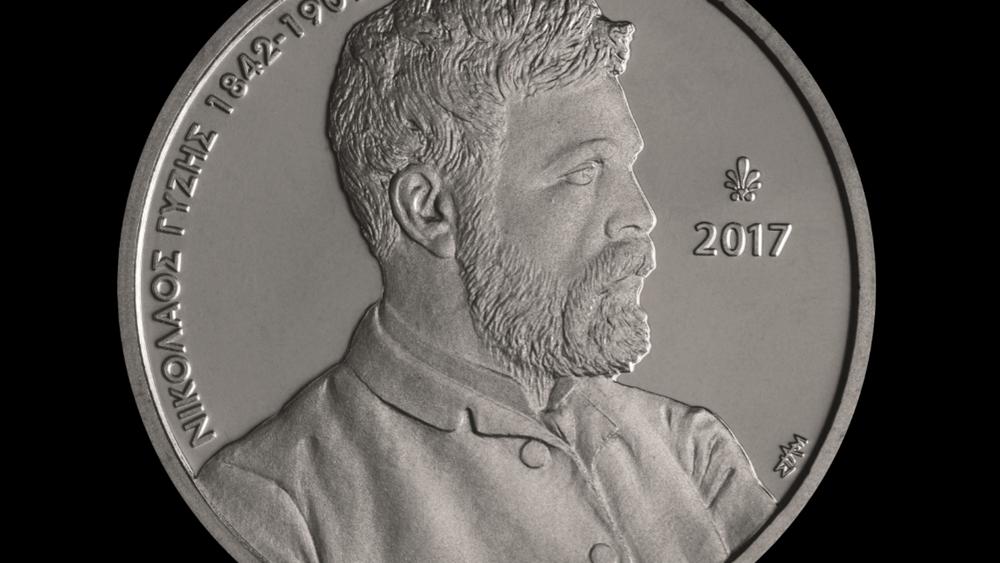 ΤτΕ: Κυκλοφόρησε το πρώτο συλλεκτικό νόμισμα στην Ελλάδα με χρήση χρώματος